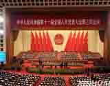 外媒关注人大报告:中国将抑制房价保障社会安全放在首位