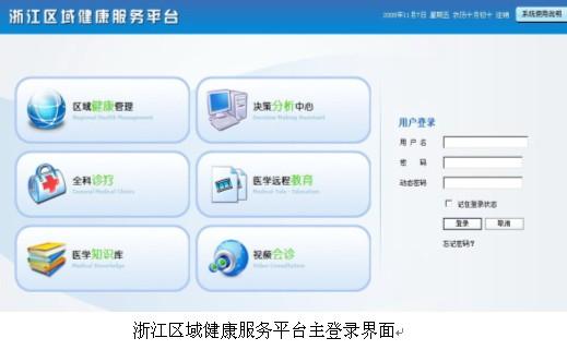 建立居民电子健康档案 提供个性化健康服务