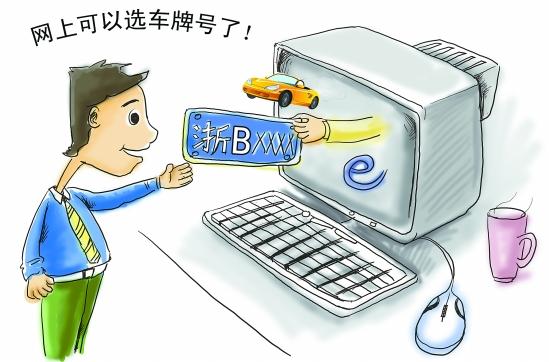 搞笑的自选车牌_杭州最搞笑的自选车牌乐风乐骋车友会杭州1