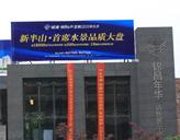 锦昌年华售楼处实景