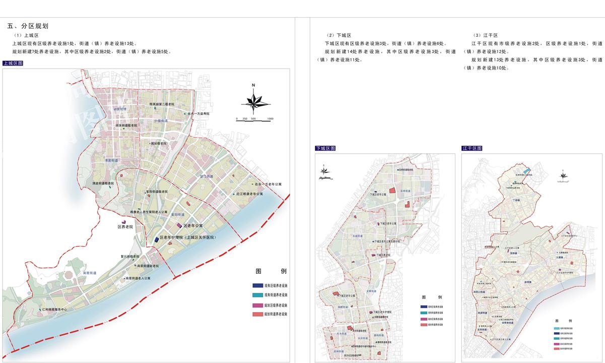 杭州各城区养老设施布点规划(组图)