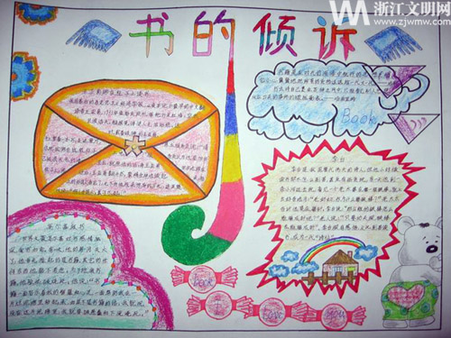 小学生读书卡制作小学书院东方深圳英文图片图片