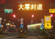 省气象台发布大雾橙色预警 杭宁、绕城等已全部封闭
