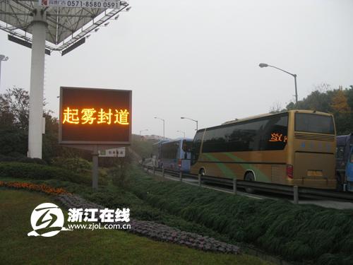 【飙新闻】浙江遭遇入秋以来最强的一场大雾