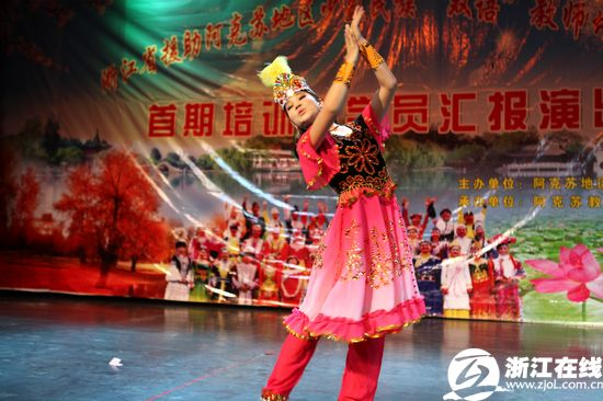 浙江援疆双语教师首期培训班举行汇报演出-援