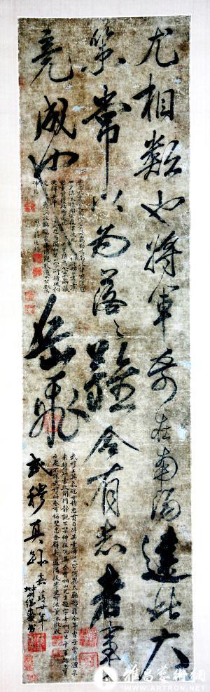 岳飞书法真迹现身扬州