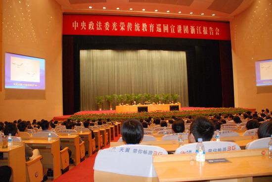 中央政法委来浙宣讲光荣传统 赵洪祝与宣讲团