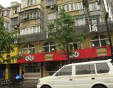 学林街小吃店