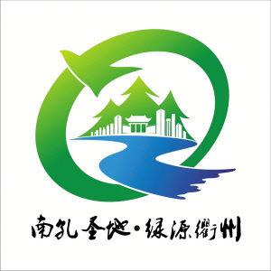 衢州创建森林城市形象标识启用图片
