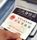 平湖一男子电话订购两张火车票 身份证号颠倒了