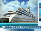 温商4.16亿买全球唯一六星级双体邮轮