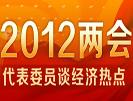 2012代表委员谈全国两会经济热点