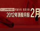 二月:强势反弹 245只浙股月度收涨