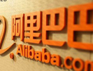 阿里巴巴拟B2B私有化 赚了?亏了?