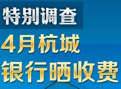 """调查:杭城4月""""晒""""收费"""