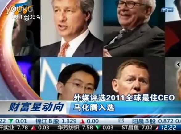 外媒评选2011全球最佳CEO马化腾入选