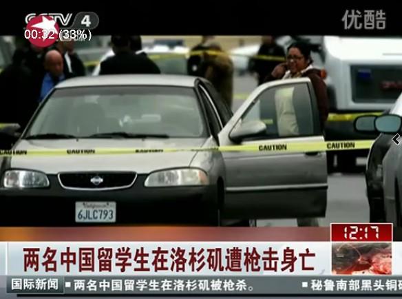"""洛杉矶中国留学生被枪杀 同学否认""""富二代""""之说"""