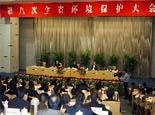 第八次全省环境保护大会召开