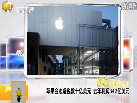 苹果合法避税数十亿美元 去年利润342亿美元