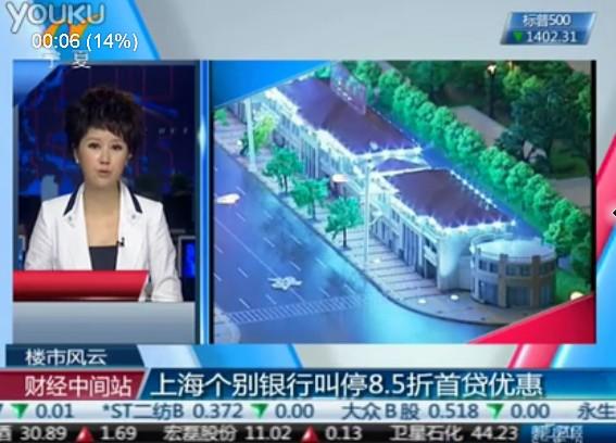 上海个别银行叫停8.5折首套房贷利率优惠