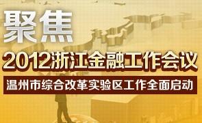 2012浙江金融工作会议