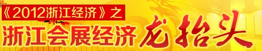 2012浙江会展经济龙抬头