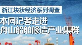 舟山船舶修造产业调查
