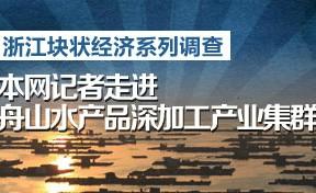舟山水产品深加工产业调查