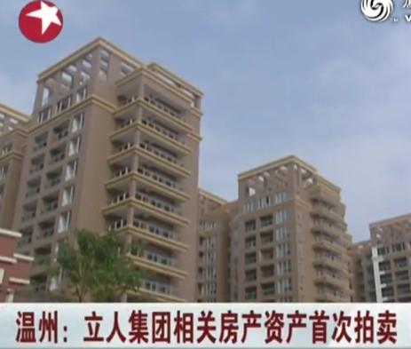 温州:立人集团相关房产资产首次拍卖
