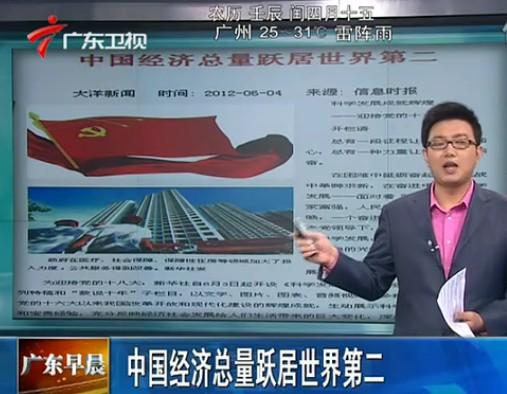 中国经济总量跃居世界第二