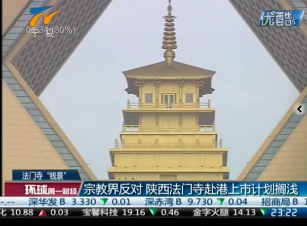 疯了!一切向钱看 寺庙也上市