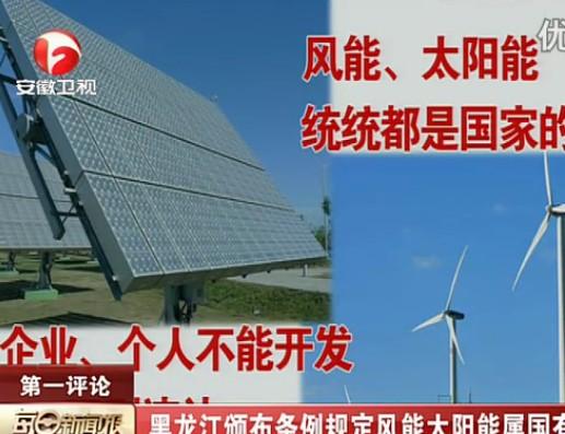 黑龙江颁布条例规定风能太阳能属国有