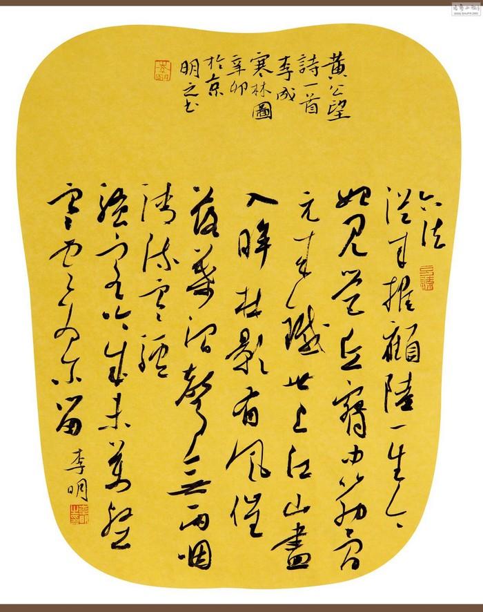 李明书法-李 明