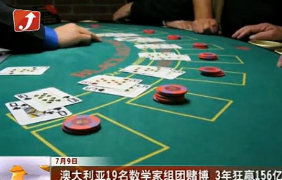 澳大利亚19名数学家组团赌博