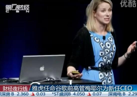 37岁美女成雅虎新CEO 曾为谷歌高管