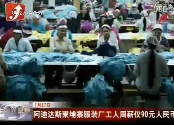 阿迪达斯柬埔寨服装厂工人周薪仅90元人民币