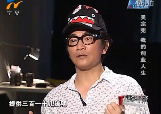 搞笑天王吴宗宪的LED创业人生