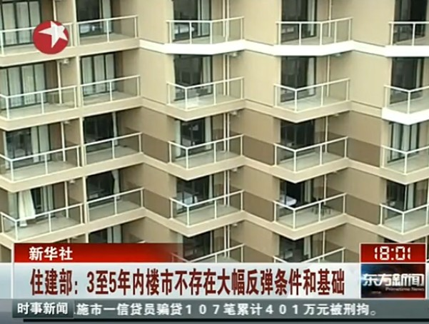 住建部:3至5年内楼市缺乏大幅反弹条件