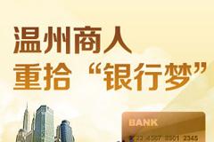 """温州商人""""重拾""""银行梦"""