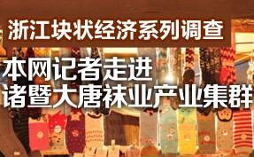 本网记者走进诸暨大唐袜业产业集群