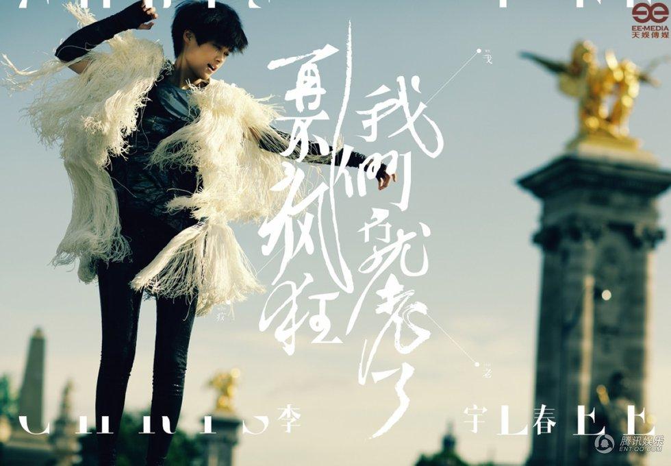春2012全新创作大碟《再不疯狂我们就老了》专辑海报