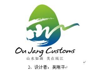 瓯江风情旅游度假区标识设计宣传口号初选揭晓