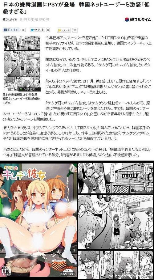 日漫画抹黑psy凌虐性侵少女韩网友火大图