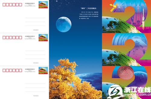 中国梦——航天梦》邮资明信片