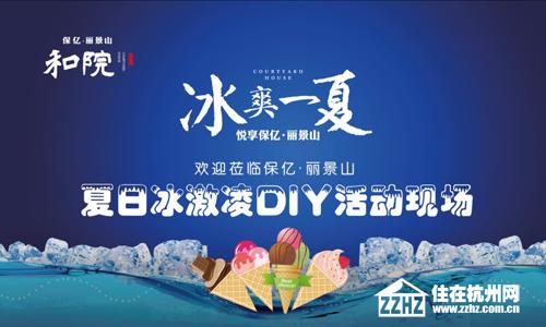 保亿·丽景山夏日冰激凌diy活动海报图片