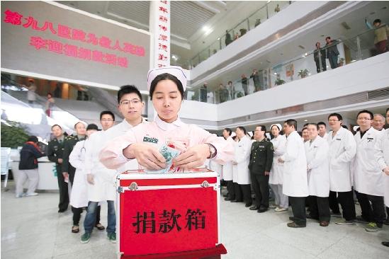 11月20日,解放军第九八医院全体医护人员自发为李迎福捐款近5万元.