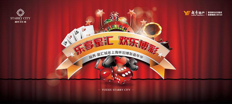 本周末越秀·星汇城带你感受怀旧老上海的博彩嘉年华