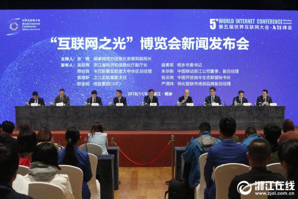 第五届世界互联网大会丨各献绝技 互联网之光博览会举行发布会