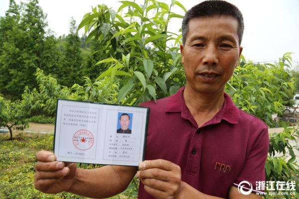 湖州山村种茶能手成为高级农民技师