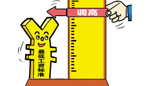 多地调整最低工资标准 浙江最低月工资水平全国第四